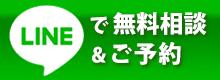 レディース鍼灸リブレへのLINE@予約、ご相談はこちら