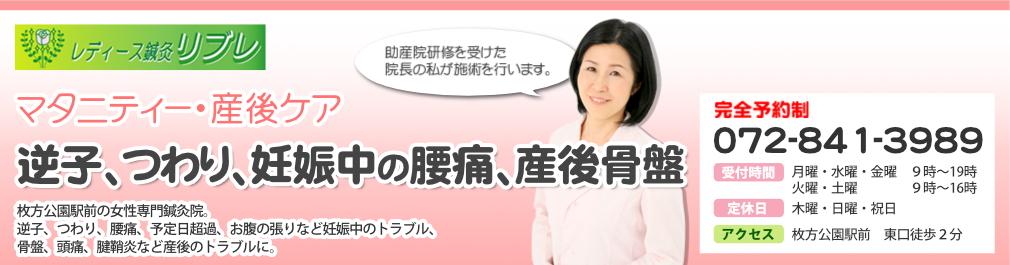 枚方の女性鍼灸・妊活・逆子ならレディース鍼灸リブレ