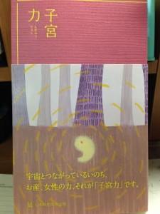 shikyuryoku