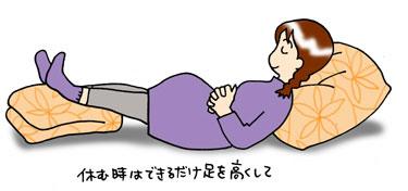 妊婦さんの休息