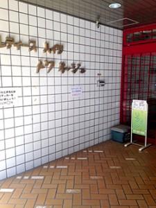 入口と看板--駅から約50mです