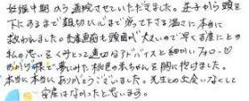 枚方市A.O様(38歳)