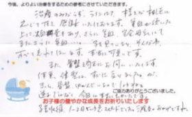 枚方市T.N様(40才)安産灸
