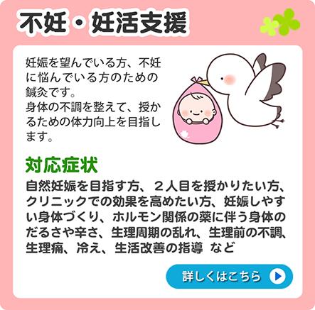 不妊・妊活支援