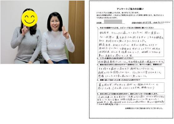 枚方市K.U様(34才)