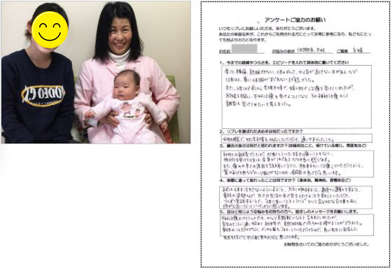 枚方市 Y.T様(32才)