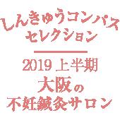 2019上半期大阪10選