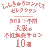 2019年下半期大阪の不妊鍼灸サロン
