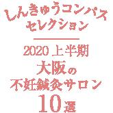 2020上半期大阪10選