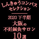 2020下半期大阪10選