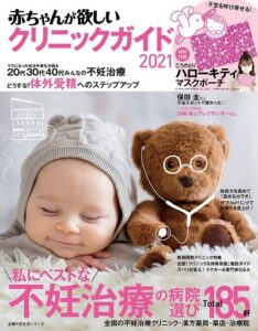 赤ちゃんが欲しい2021雑誌
