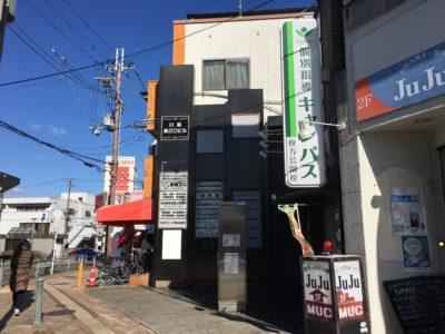 川島第20ビル看板