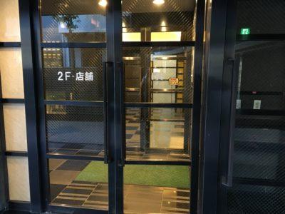 川島第20ビル玄関